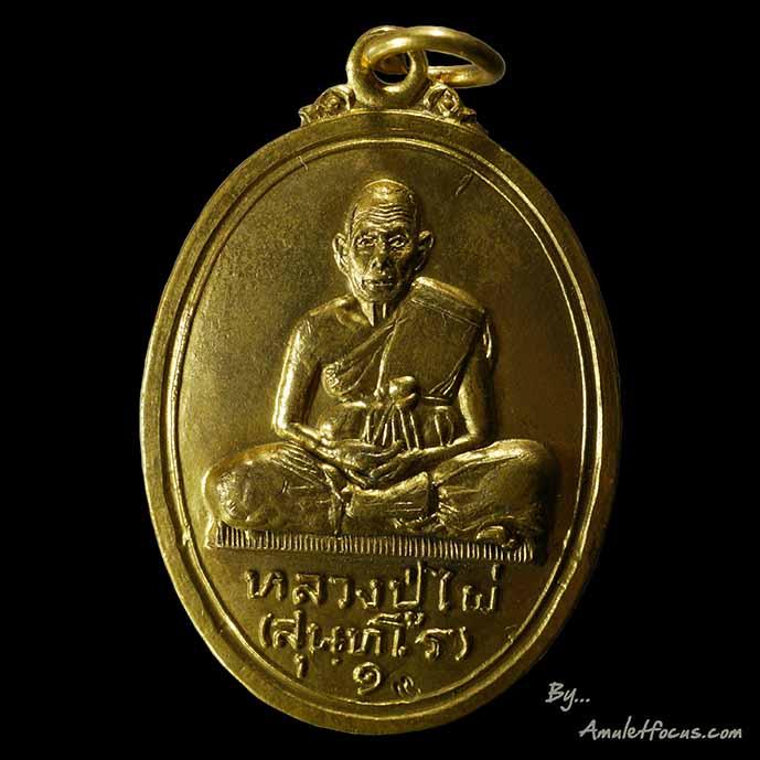 เหรียญรุ่นแรก หลวงปู่ไผ่ พิมพ์ใหญ่เต็มองค์ หลังโฮ้ง เนื้อทองแดง กะไหล่ทอง ออกวัดไผ่งาม ออกปี ๒๕๑๙