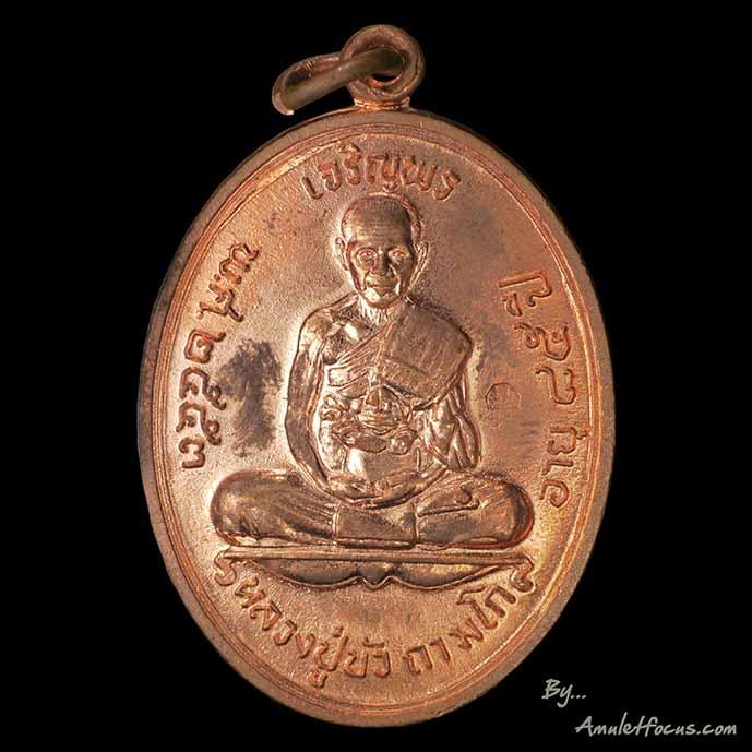 เจริญพรบน หลวงปู่บัว ถามโก วัดเกาะตะเคียน ออกปี ๕๓ เนื้อทองแดง  บล็อคนวะ หมายเลข ๗๘๔๑
