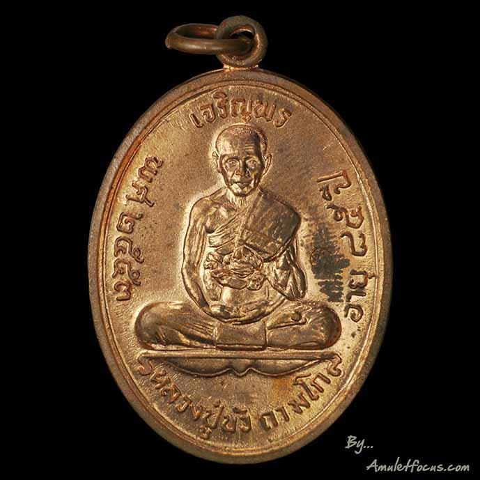 เจริญพรบน หลวงปู่บัว ถามโก วัดเกาะตะเคียน ออกปี ๕๓ เนื้อทองแดง  บล็อคนวะ หมายเลข ๗๘๘๐