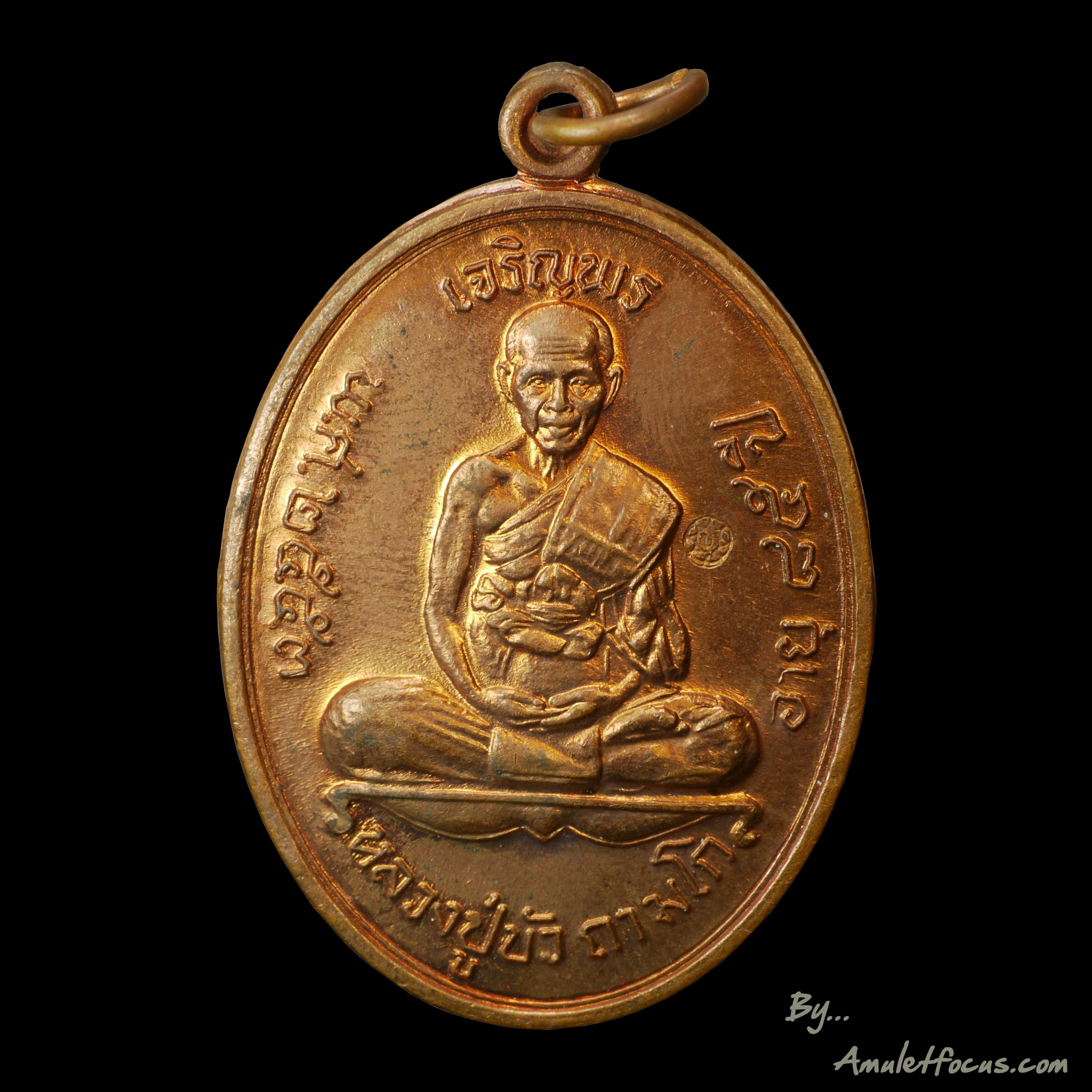 เหรียญเจริญพร บน พิมพ์เต็มองค์ หลวงปู่บัว ถามโก วัดเกาะตะเคียน ออกปี ๕๓ เนื้อทองแดง  หมายเลข ๓๕๔๑
