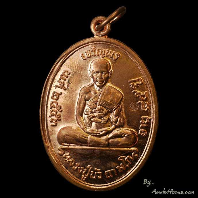 เหรียญเจริญพร บน พิมพ์เต็มองค์ หลวงปู่บัว ถามโก วัดเกาะตะเคียน ออกปี ๕๓ เนื้อทองแดง  หมายเลข ๑๑๘๘๕