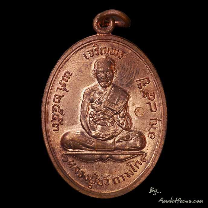 เจริญพรบน หลวงปู่บัว ถามโก วัดเกาะตะเคียน ออกปี ๕๓ เนื้อทองแดง  บล็อคนวะ หมายเลข ๗๘๑๕