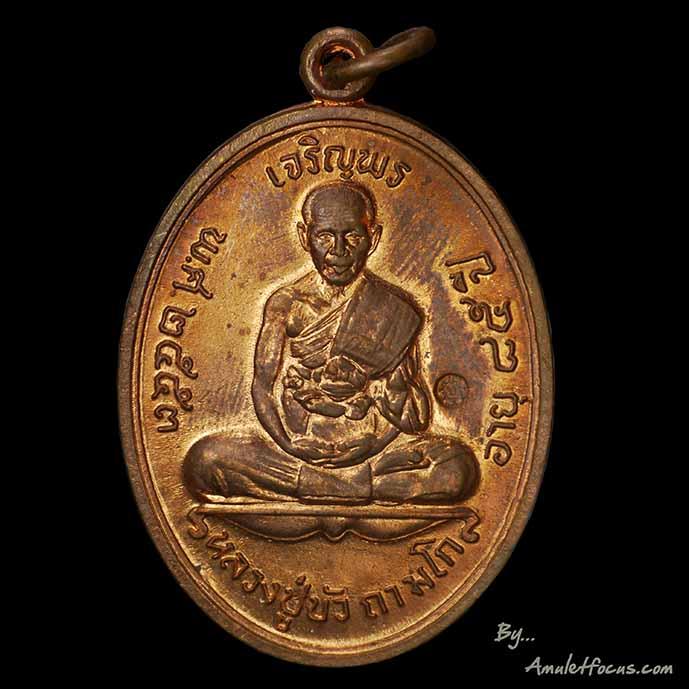 เจริญพรบน หลวงปู่บัว ถามโก วัดเกาะตะเคียน ออกปี ๕๓ เนื้อทองแดง  บล็อคนวะ หมายเลข ๗๘๑๖