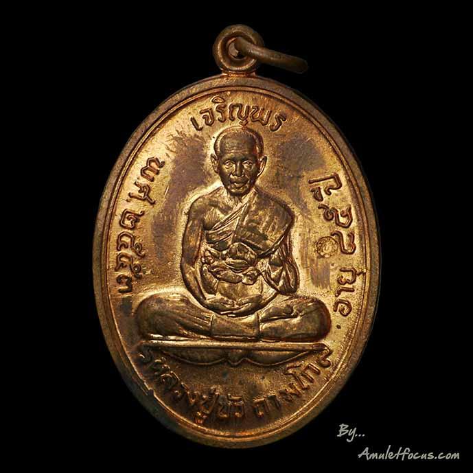 เจริญพรบน หลวงปู่บัว ถามโก วัดเกาะตะเคียน ออกปี ๕๓ เนื้อทองแดง  บล็อคนวะ หมายเลข ๗๘๒๖