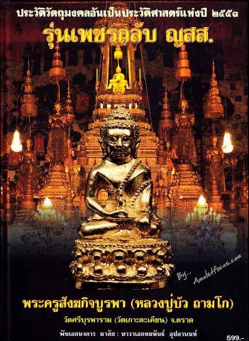 หนังสือประวัติวัตถุมงคลรุ่นเพชรกลับ ออกปี 53 หลวงปู่บัว พร้อมเหรียญไพรีพินาศองค์จ้อย ๒ องค์