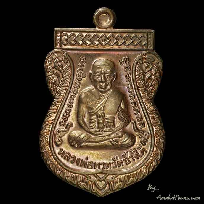 เหรียญเสมาหลวงปู่ทวด หลังอาจารย์ทิม รุ่น เลื่อนสมณศักดิ์ ๔๙ เนื้อนวะ ออกวัดช้างให้ ปี๕๓ หมายเลข ๑๕๖๙