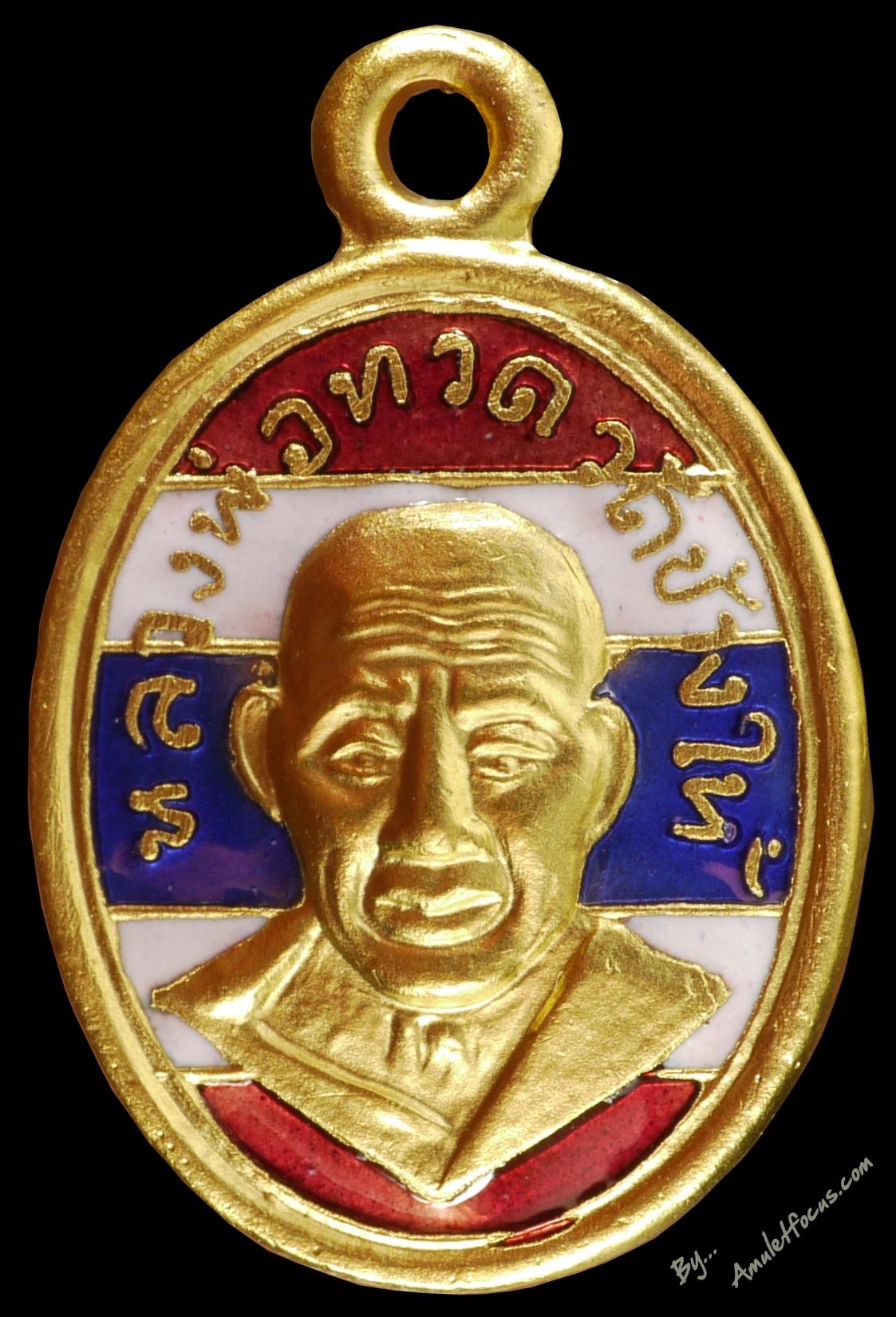 เม็ดยา หลวงปู่ทวด ๑๐๐ ปี อาจารย์ทิม เนื้อทองแดงนอก ลงยาราชาวดี สีธงชาติ พร้อมตลับเดิมๆ