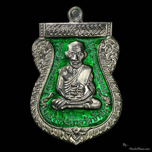 เหรียญเสมา รุ่น เสาร์ ๕ มหามงคล ๑๐๐ ปี อาจารย์ทิม ออกวัดช้างให้ ปี ๕๕ เนื้อเงินลงยาสีเขียว No.๒๔๔๑