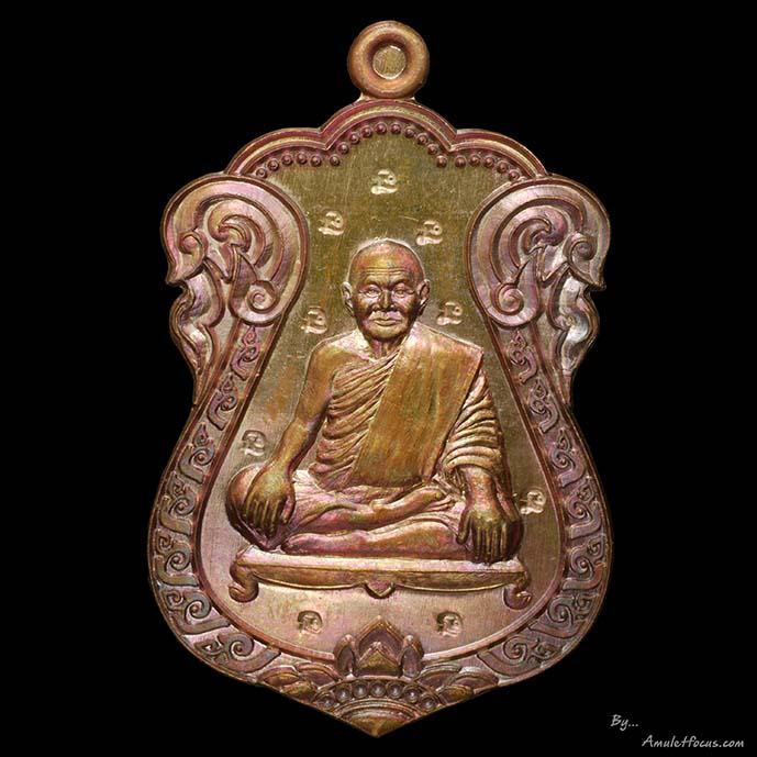 เหรียญเสมา หลวงพ่อเมียน รุ่น บารมีบุญช่วย ออกวัดจะเนียงวนาราม ปี ๕๖ เนื้อทองแดง ๙ โค๊ต หมายเลข ๑๔๔