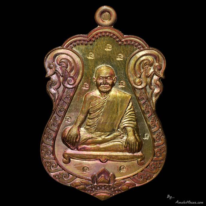 เหรียญเสมา หลวงพ่อเมียน รุ่น บารมีบุญช่วย ออกวัดจะเนียงวนาราม ปี ๕๖ เนื้อทองแดง ๙ โค๊ต หมายเลข ๑๕๘๑