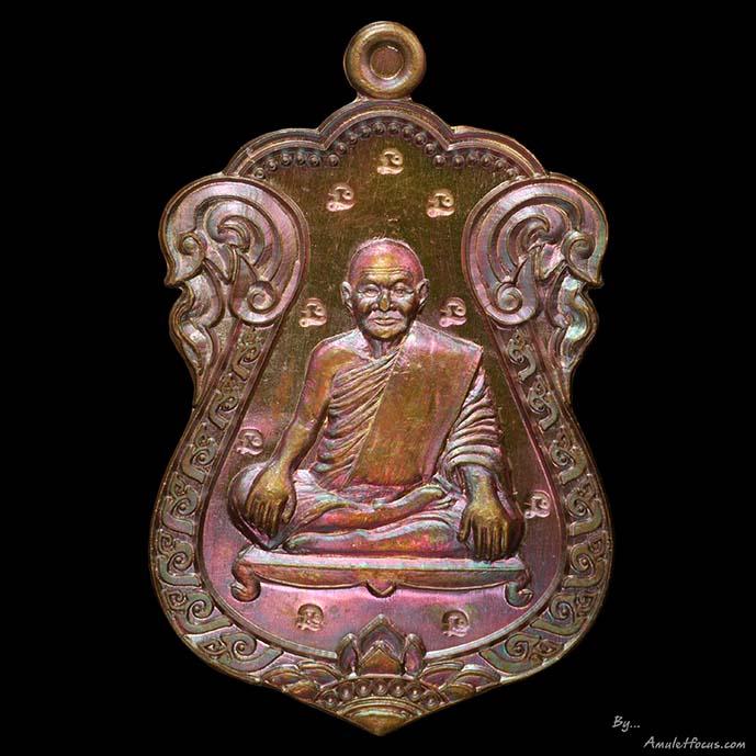 เหรียญเสมา หลวงพ่อเมียน รุ่น บารมีบุญช่วย ออกวัดจะเนียงวนาราม ปี ๕๖ เนื้อทองแดง ๙ โค๊ต หมายเลข ๑๗๓๐
