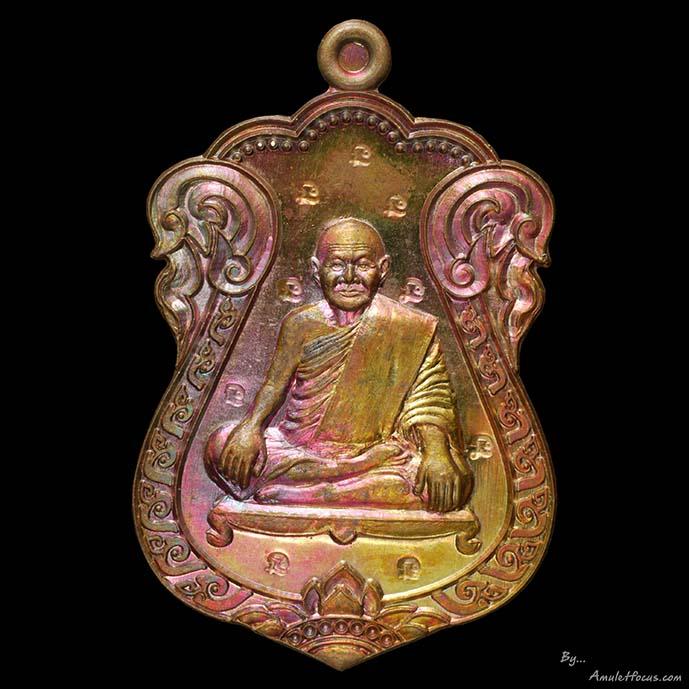 เหรียญเสมา หลวงพ่อเมียน รุ่น บารมีบุญช่วย ออกวัดจะเนียงวนาราม ปี ๕๖ เนื้อทองแดง ๙ โค๊ต หมายเลข ๑๕๐๐