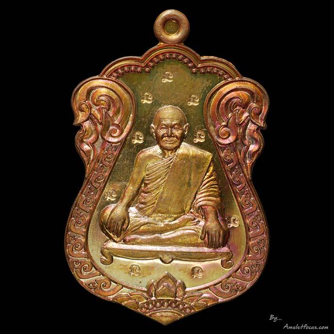 เหรียญเสมา หลวงพ่อเมียน รุ่น บารมีบุญช่วย ออกวัดจะเนียงวนาราม ปี ๕๖ เนื้อทองแดง ๙ โค๊ต หมายเลข ๕๑๕