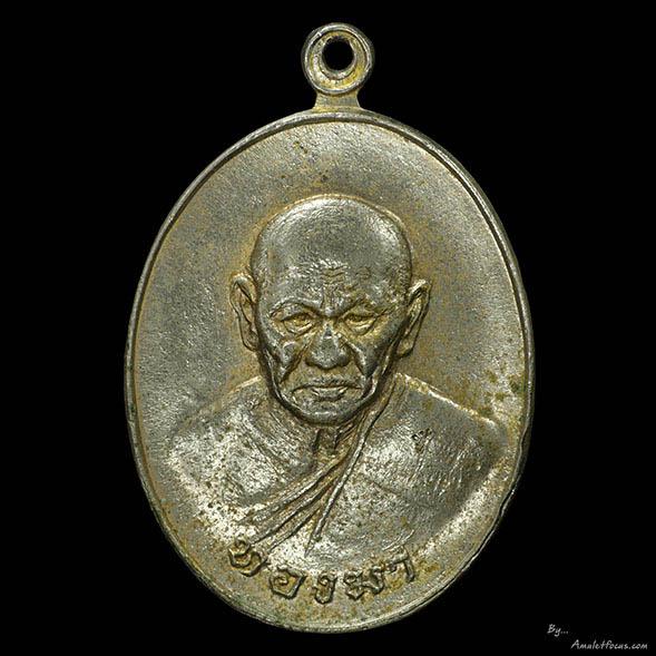 เหรียญรูปไข่ครึ่งองค์ หลวงพ่อทองมา วัดสว่างท่าสี เนื้อทองแดง กะไหล่เงิน ออกปี ๑๘ บล็อก ๒ โน ๑ จุด