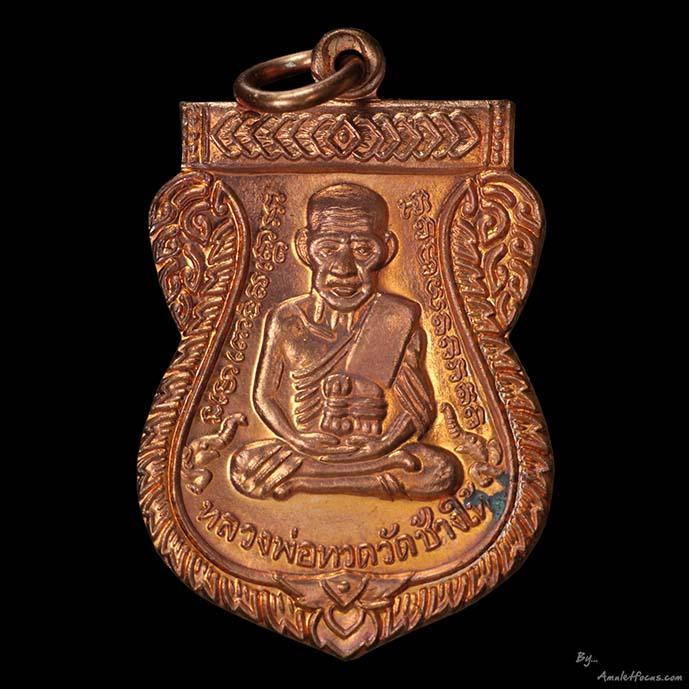 เหรียญเสมา รุ่น เสาร์ ๕ มหามงคล ๑๐๐ ปี อาจารย์ทิม เนื้อทองแดงผิวไฟ ออกวัดช้างให้ ปี ๕๕