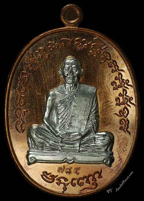 เหรียญไตรมาสเจริญพรฟ้าผ่า เนื้อทองแดงหน้าเงิน หลวงพ่อสาคร ออกวัดหนองกรับ ปี ๕๕ หมายเลข ๗๘๔ 1
