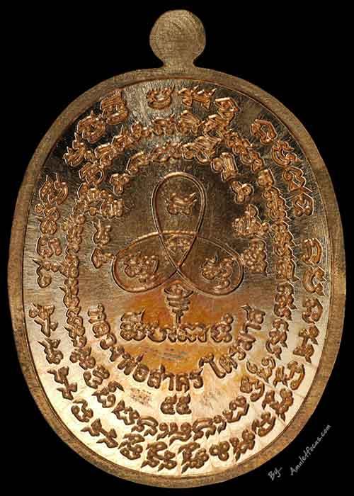 เหรียญไตรมาสเจริญพรฟ้าผ่า เนื้อทองแดงหน้าเงิน หลวงพ่อสาคร ออกวัดหนองกรับ ปี ๕๕ หมายเลข ๗๘๔ 2
