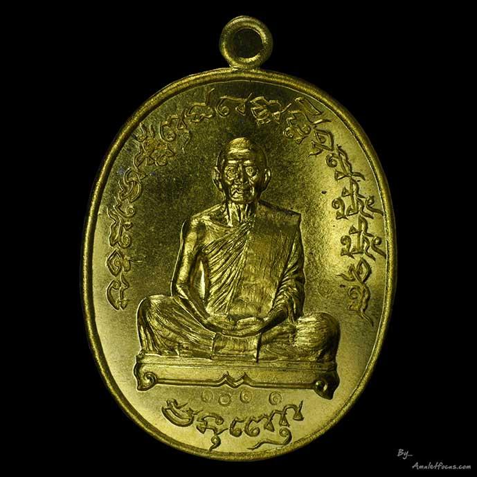 เหรียญไตรมาสเจริญพรฟ้าผ่า เนื้อทองระฆัง หลวงพ่อสาคร ออกวัดหนองกรับ ปี ๕๕ หมายเลข ๑๐๑๑