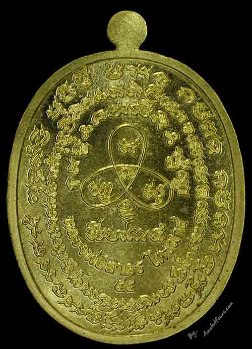 เหรียญไตรมาสเจริญพรฟ้าผ่า เนื้อทองระฆัง หลวงพ่อสาคร ออกวัดหนองกรับ ปี ๕๕ หมายเลข ๑๐๑๘ 2