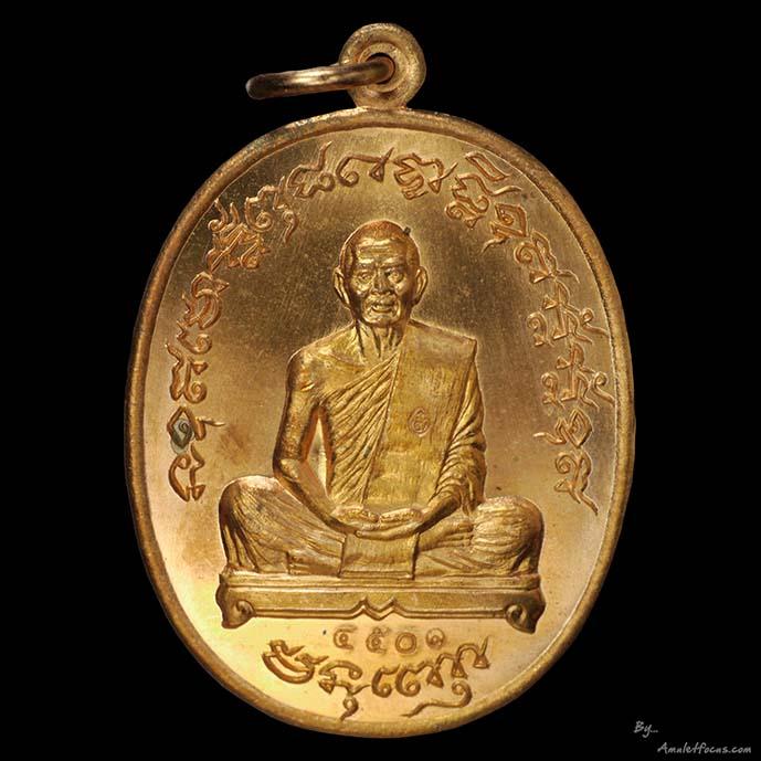 เหรียญไตรมาสเจริญพรฟ้าผ่า เนื้อทองแดงผิวไฟ หลวงพ่อสาคร ออกวัดหนองกรับ ปี ๕๕ หมายเลข ๔๕๐๑