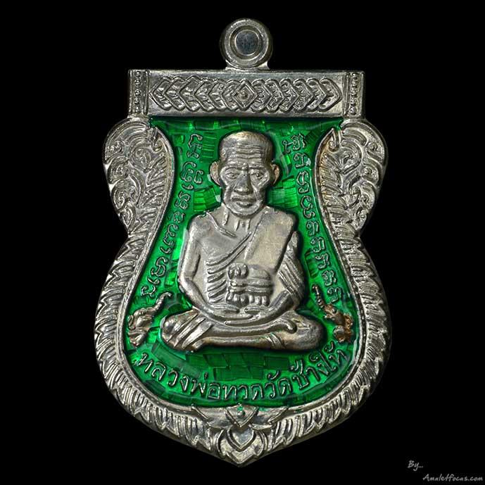 เหรียญเสมา รุ่น เสาร์ ๕ มหามงคล ๑๐๐ ปี อาจารย์ทิม ออกวัดช้างให้ ปี ๕๕ เนื้อเงินลงยาสีเขียว No.2431