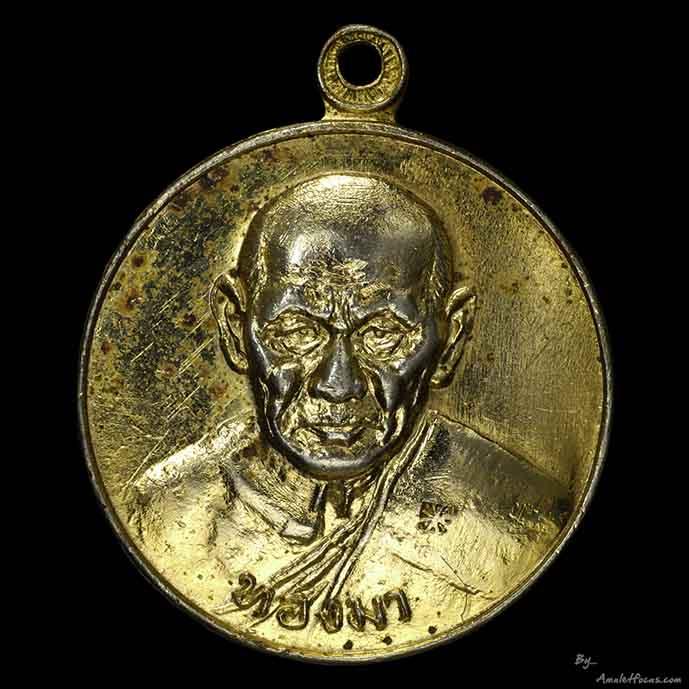 เหรียญโภคทรัพย์ หลวงพ่อทองมา วัดสว่างท่าสี  เนื้อทองแดง กะไหล่ทอง ออกปี ๒๕๑๘