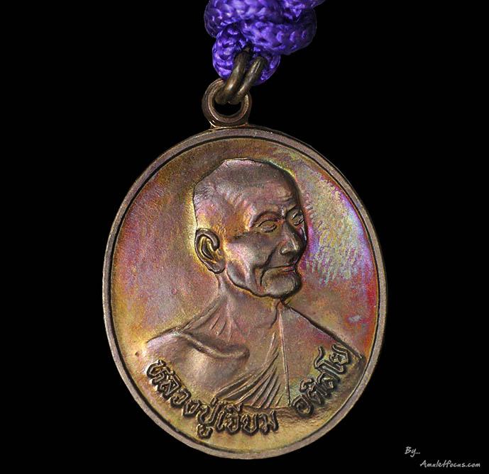 ตะกรุดคู่ พร้อมเหรียญรูปไข่ หลวงปู่เจียม ฉลองอายุครบ ๙๑ พรรษา เนื้อทองแดง ออกวัดอินทราฯ ปี ๒๕๔๔