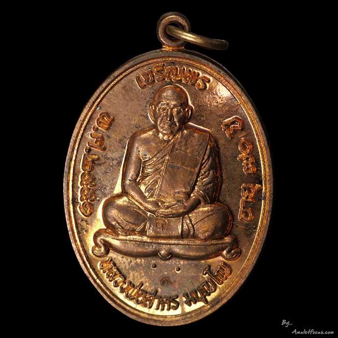 เหรียญเจริญพรบน หลวงพ่อสาคร วัดหนองกรับ ออกวัดหนองกรับ ปี ๒๕๕๑ เนื้อทองแดง กรรมการ หมายเลข ๖๕๕