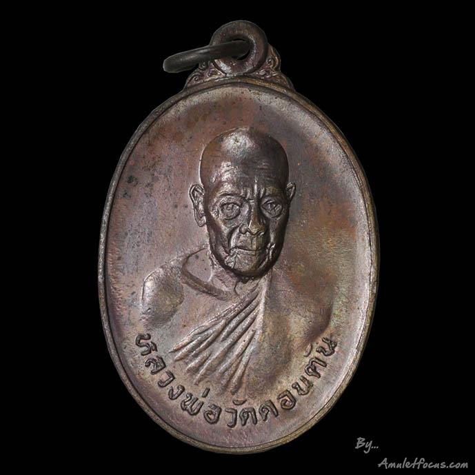 เหรียญ ลพ.วัดดอนตัน รุ่นที่ ๓ (รุ่น งาช้างดำ) ปี ๑๘ ออกวัดพระเชตุพนฯ พิมพ์งาใหญ่ นิยม พร้อมผ้ายันต์