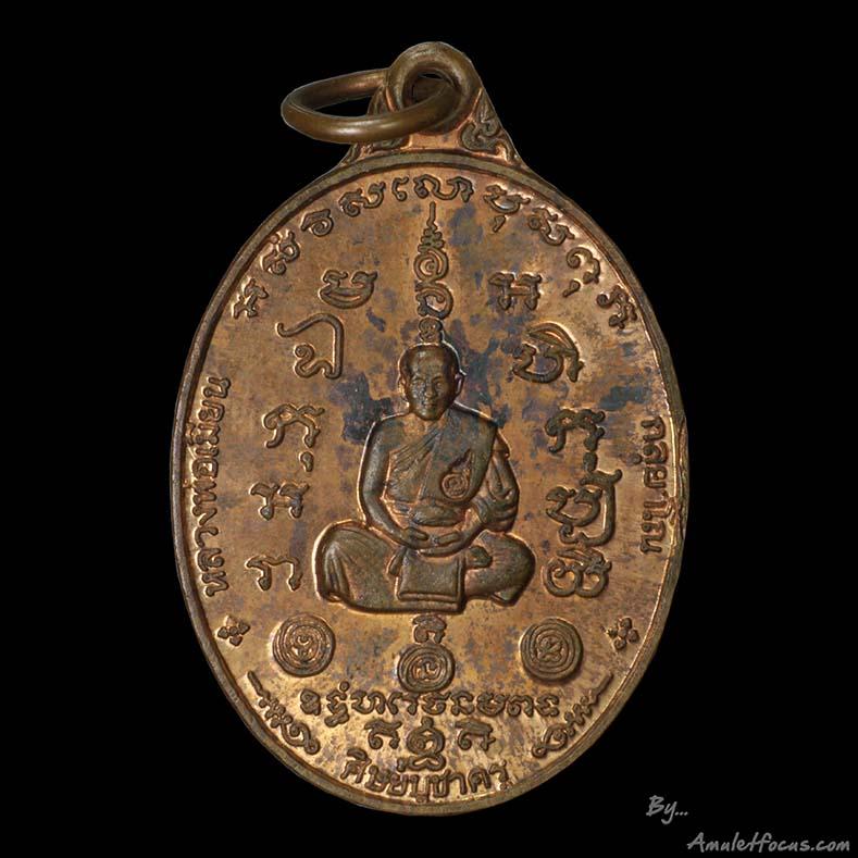 เหรียญรุ่นแรก หลวงพ่อเมียน ศิษย์บูชาครู