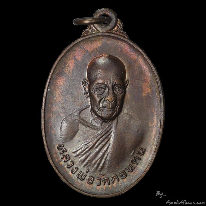 เหรียญ ลพ.วัดดอนตัน รุ่นที่ ๓ (รุ่น งาช้างดำ) ปี ๑๘ ออกวัดพระเชตุพนฯ พิมพ์งาใหญ่ นิยม ไม่มีผ้ายันต์