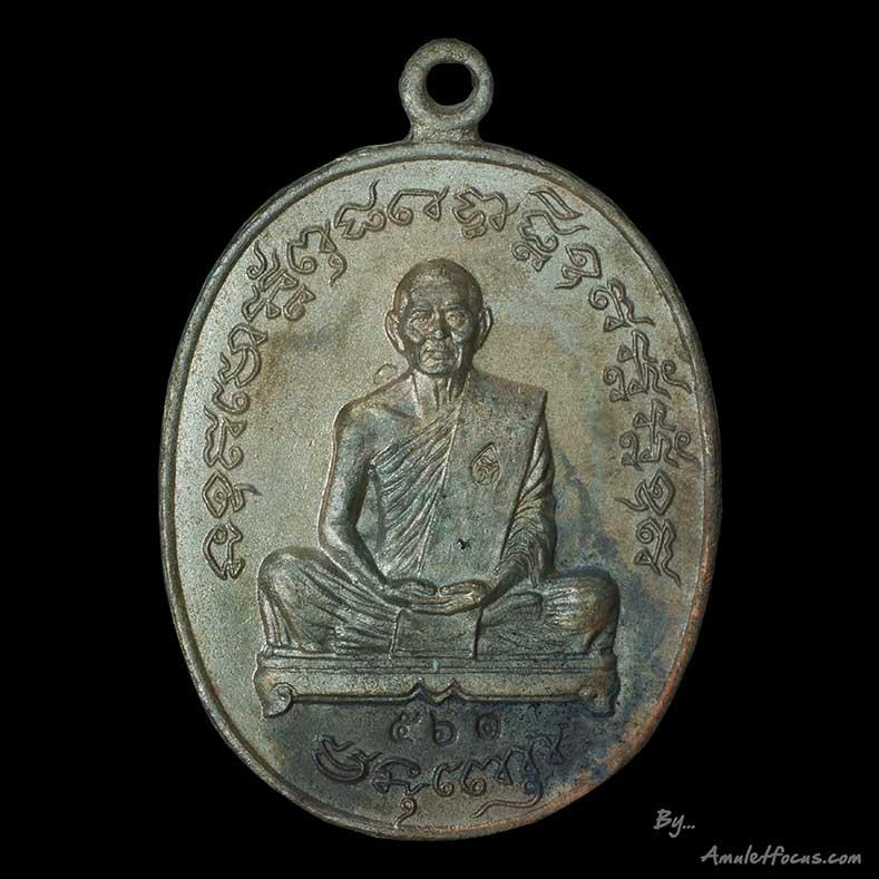 เหรียญหล่อโบราณ ไตรมาส เจริญพรฟ้าผ่า หลวงพ่อสาคร ออกวัดหนองกรับ ปี ๕๕ เนื้อนวโลหะ หมายเลข ๕๖๑