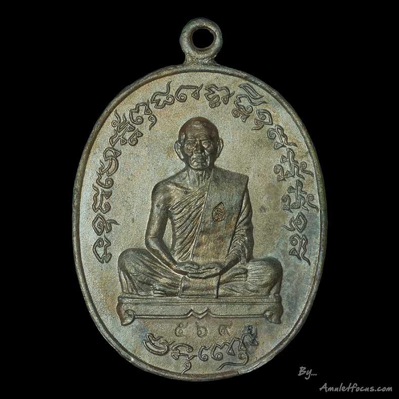 เหรียญหล่อโบราณ ไตรมาส เจริญพรฟ้าผ่า หลวงพ่อสาคร ออกวัดหนองกรับ ปี ๕๕ เนื้อนวโลหะ หมายเลข ๕๖๙