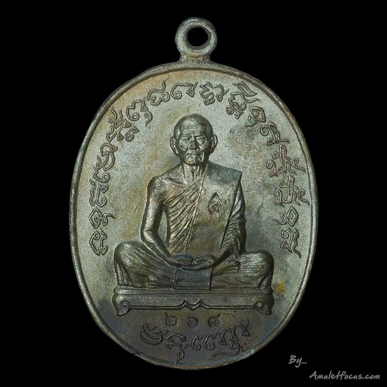 เหรียญหล่อโบราณ ไตรมาส เจริญพรฟ้าผ่า หลวงพ่อสาคร ออกวัดหนองกรับ ปี ๕๕ เนื้อนวโลหะ หมายเลข ๒๖๘