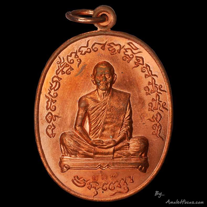 เหรียญไตรมาส เจริญพรฟ้าผ่า หลวงพ่อสาคร ออกวัดหนองกรับ ปี ๕๕ เนื้อทองแดง หมายเลข ๔๖๗ พร้อมตลับเดิม