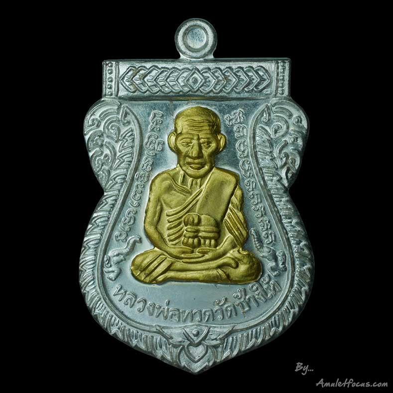 เหรียญเสมา รุ่น เสาร์ ๕ มหามงคล ๑๐๐ ปี อาจารย์ทิม เนื้อเงินหน้ากากทองคำ ออกวัดช้างให้ ปี ๕๕ No.๑๐๗๘