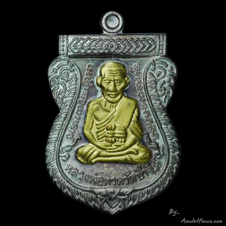 เหรียญเสมา รุ่น เสาร์ ๕ มหามงคล ๑๐๐ ปี อาจารย์ทิม เนื้อเงินหน้ากากทองคำ ออกวัดช้างให้ ปี ๕๕ No.๑๑๔๓