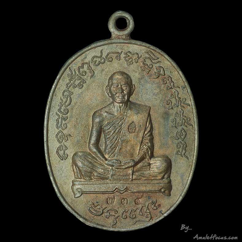 เหรียญหล่อโบราณ ไตรมาส เจริญพรฟ้าผ่า หลวงพ่อสาคร ออกวัดหนองกรับ ปี ๕๕ เนื้อนวโลหะ หมายเลข ๗๓๔