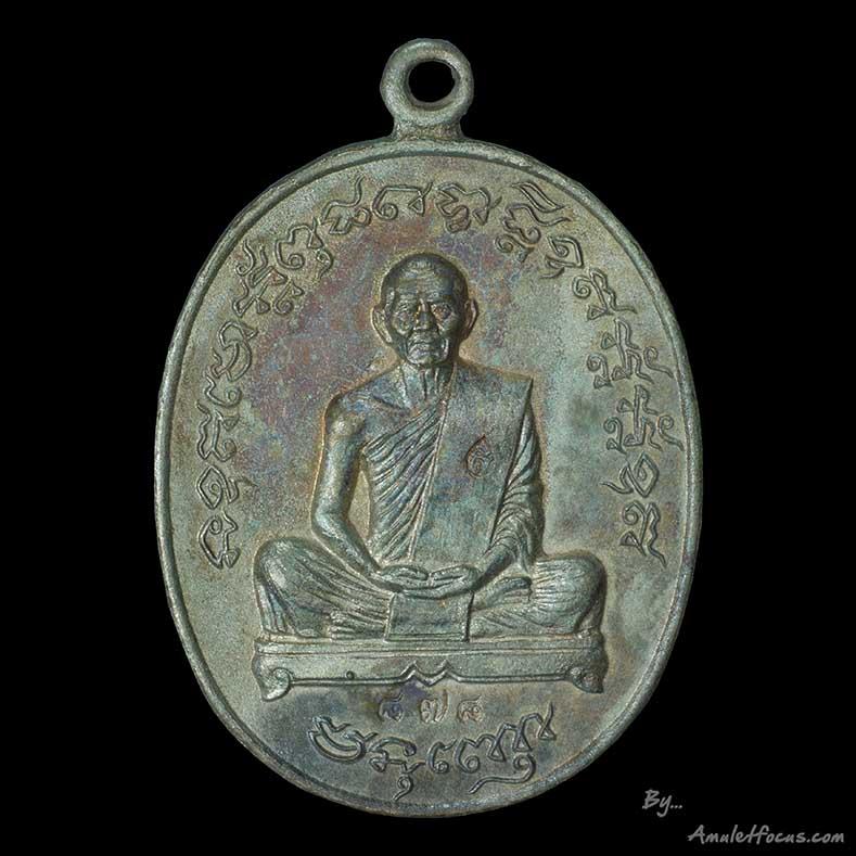 เหรียญหล่อโบราณ ไตรมาส เจริญพรฟ้าผ่า หลวงพ่อสาคร ออกวัดหนองกรับ ปี ๕๕ เนื้อนวโลหะ หมายเลข ๘๗๘