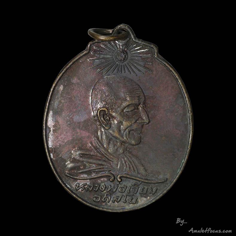เหรียญหลวงปู่เจียม อติสโส รุ่นแรก พิมพ์ ๑ พระอาทิตย์นูน เนื้อทองแดง ออกปี ๒๕๑๘