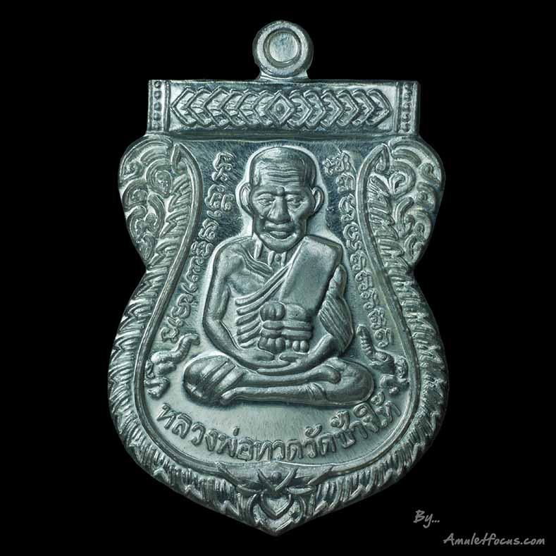 เหรียญเสมา รุ่น เสาร์ ๕ มหามงคล ๑๐๐ ปี อ.ทิม เนื้อเงิน บล็อกทองคำ ออกวัดช้างให้ ปี ๕๕ No.๓๕๐๔