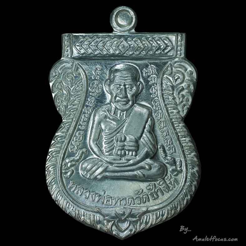 เหรียญเสมา รุ่น เสาร์ ๕ มหามงคล ๑๐๐ ปี อ.ทิม เนื้อเงิน บล็อกทองคำ ออกวัดช้างให้ ปี ๕๕ No.๓๕๔๓