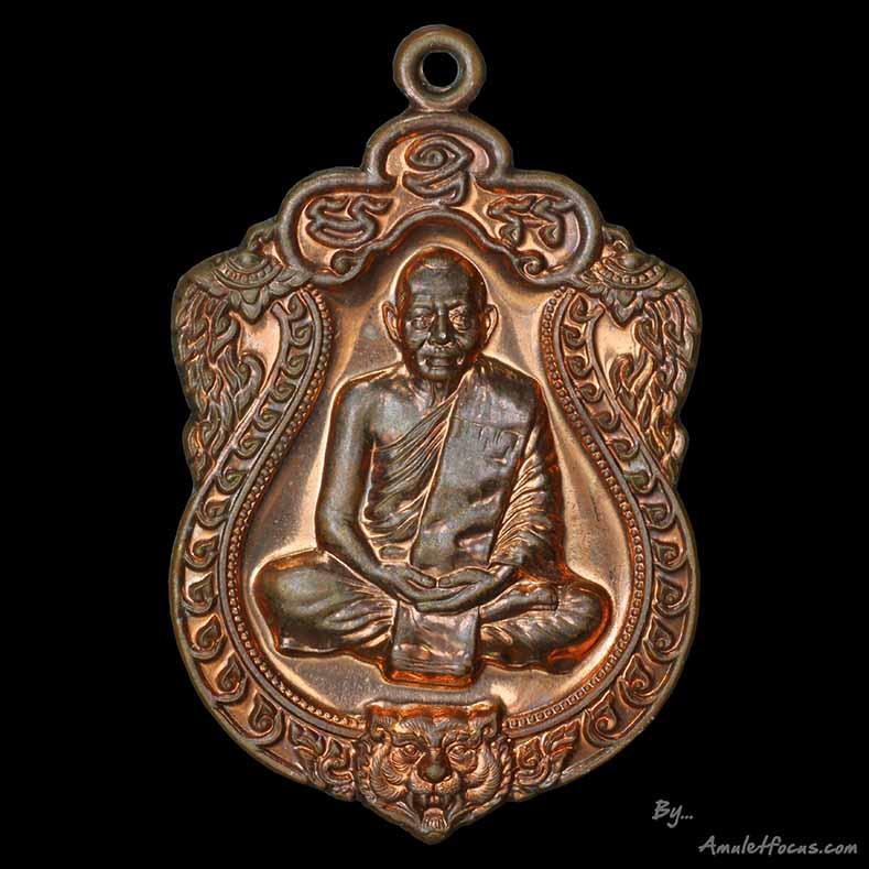 เหรียญเสมาฉลองอายุครบ 6 รอบ หลวงพ่อสาคร เนื้อทองแดงผสมชนวน ออกวัดหนองกรับ ปี 53 No. 7407 ไม่มีตลับ