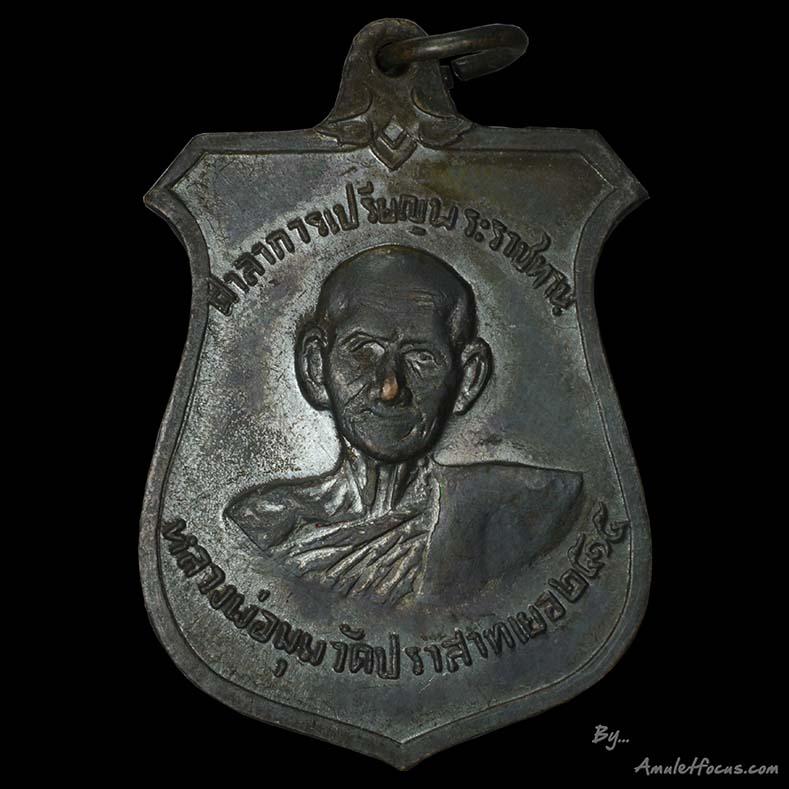 เหรียญหน้าบรรณ ภปร.หลวงพ่อมุม วัดปราสาทเยอร์ ออกปี 15 เนื้อทองแดง
