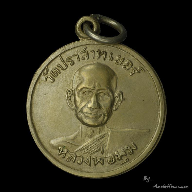 เหรียญกลม รุ่นพิเศษ หลวงพ่อมุม วัดปราสาทเยอร์ ออกปี 15 เนื้ออัลปาก้า เหรียญสวยสภาพสวยงามมาก