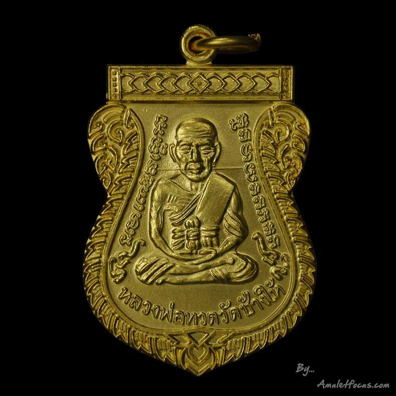 เหรียญเสมาหลวงปู่ทวด รุ่น เลื่อนสมณศักดิ์ ๔๙ เนื้อทองแดงกะไหล่ทอง คิ้วไม่แตก นิยม ออกวัดช้างให้ ปี๕๓