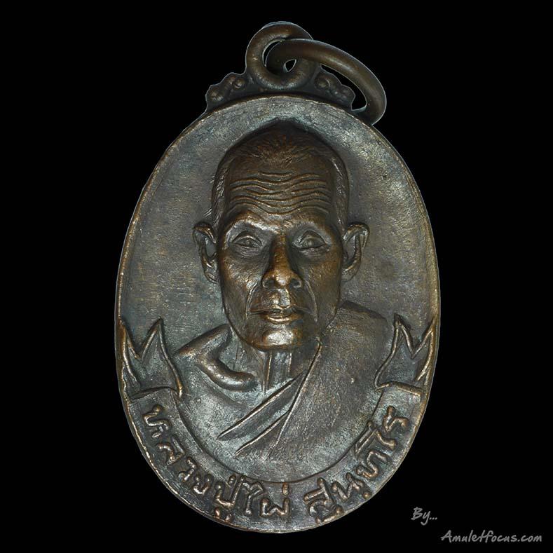 เหรียญรุ่นแรก หลวงปู่ไผ่ พิมพ์เล็ก ครึ่งองค์ เนื้อทองแดง ออกวัดไผ่งาม ปี ๒๕๑๙