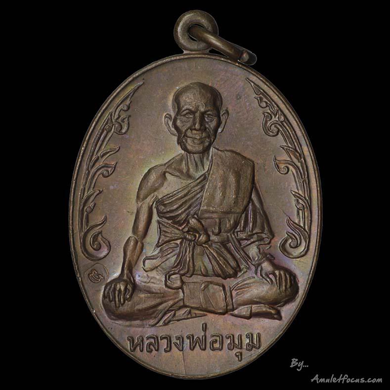 เหรียญหลวงพ่อมุม วัดปราสาทเยอร์เหนือ รุ่น นักกล้าม ออก พ.ศ. ๒๕๑๗ เนื้อทองแดง (บล็อค วัดอินทร์ฯ)