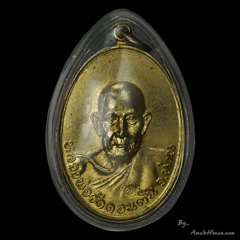 เหรียญ ลพ.ดอนตัน รุ่น สร้างอุโบสถ์วัดพลับพลา จ.นนทบุรี เนื่อทองแดงกะไหล่ทอง ออกวัดพลับพลา ปี ๑๙