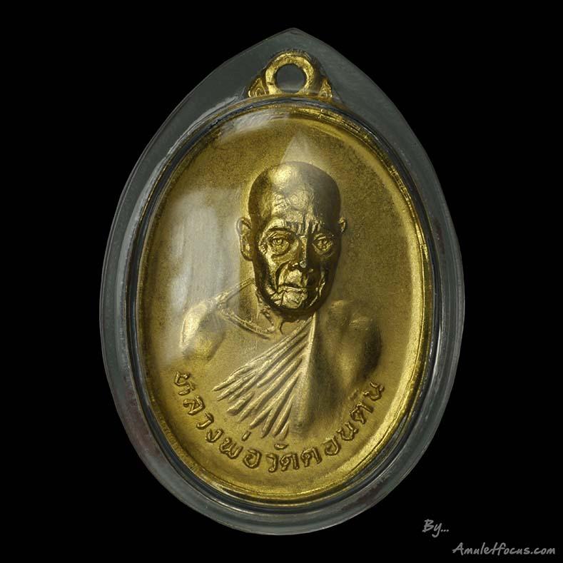 เหรียญ ลพ.วัดดอนตัน รุ่นที่ ๓ (รุ่นงาช้างดำ) ทองแดงกะไหล่ทอง พิมพ์งาใหญ่ นิยม ออกวัดพระเชตุพนฯ ปี ๑๘
